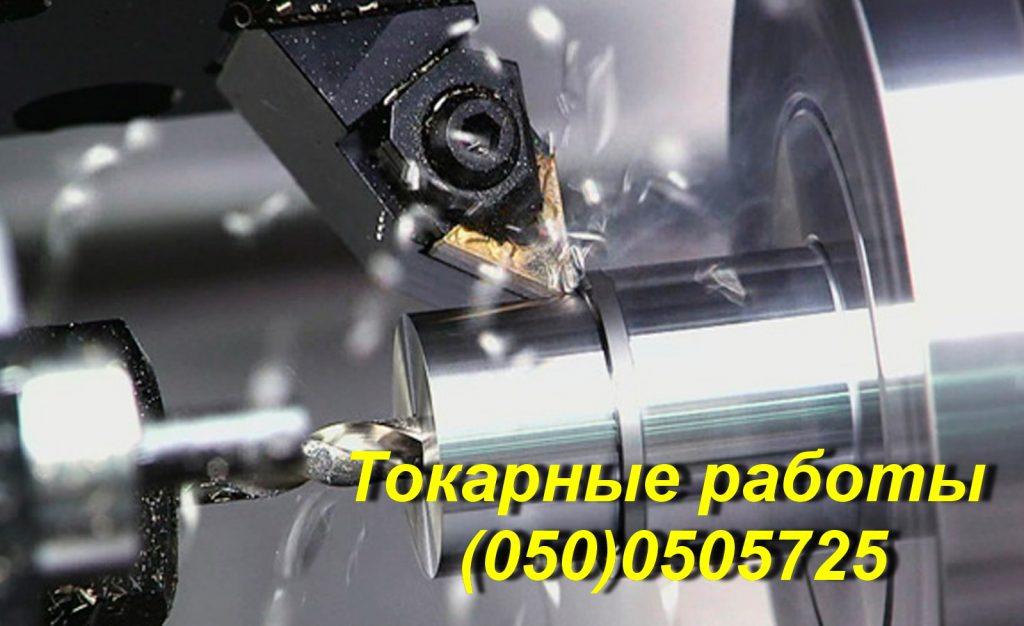 токарные работы, токарка киев, токарная обработка металла Киев
